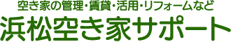 浜松空き家サポート